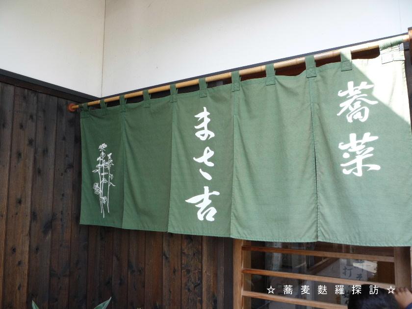 3.掛川市 蕎菜 まさ吉 (暖簾)