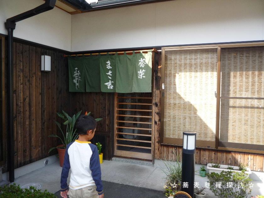 3.掛川市 蕎菜 まさ吉 (入口)