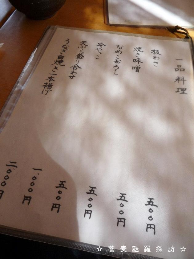 3.掛川市 蕎菜 まさ吉 (品書5)