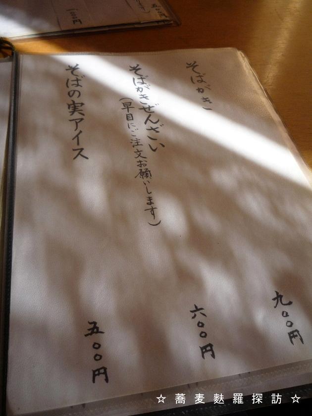 3.掛川市 蕎菜 まさ吉 (品書6)