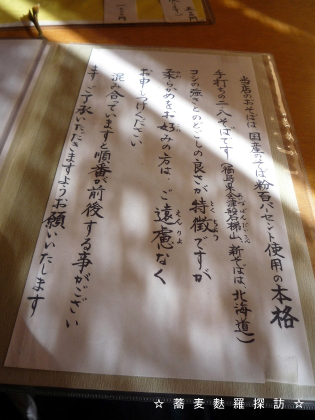 3.掛川市 蕎菜 まさ吉 (品書1)