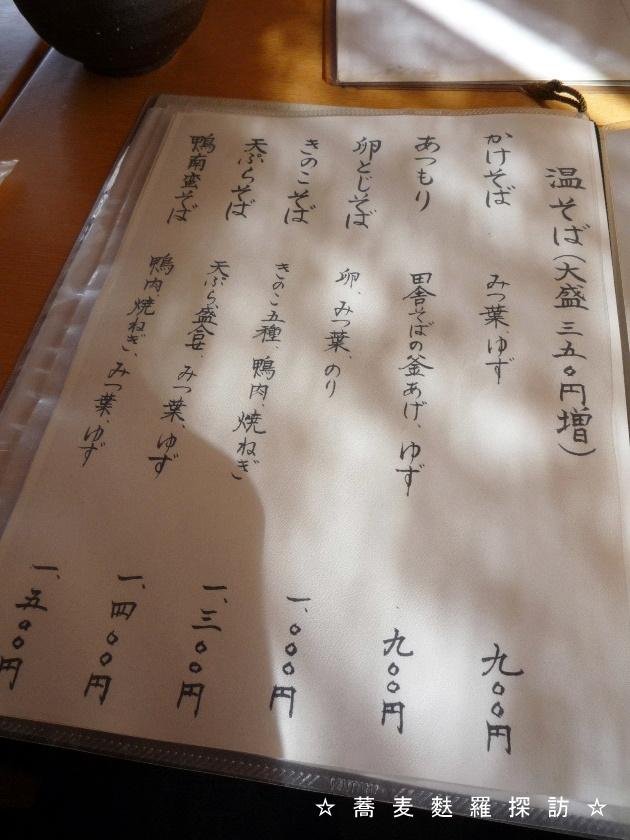 3.掛川市 蕎菜 まさ吉 (品書4)