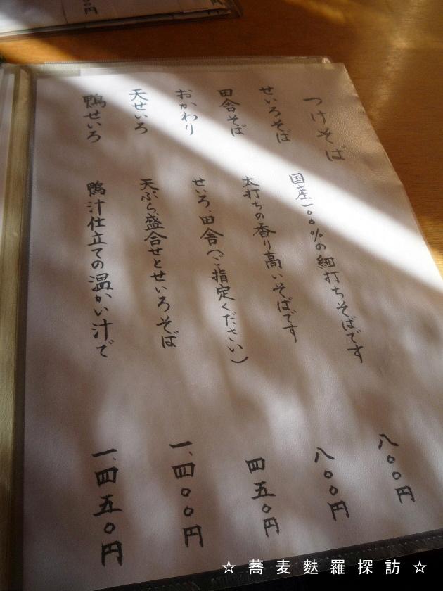 3.掛川市 蕎菜 まさ吉 (品書2)