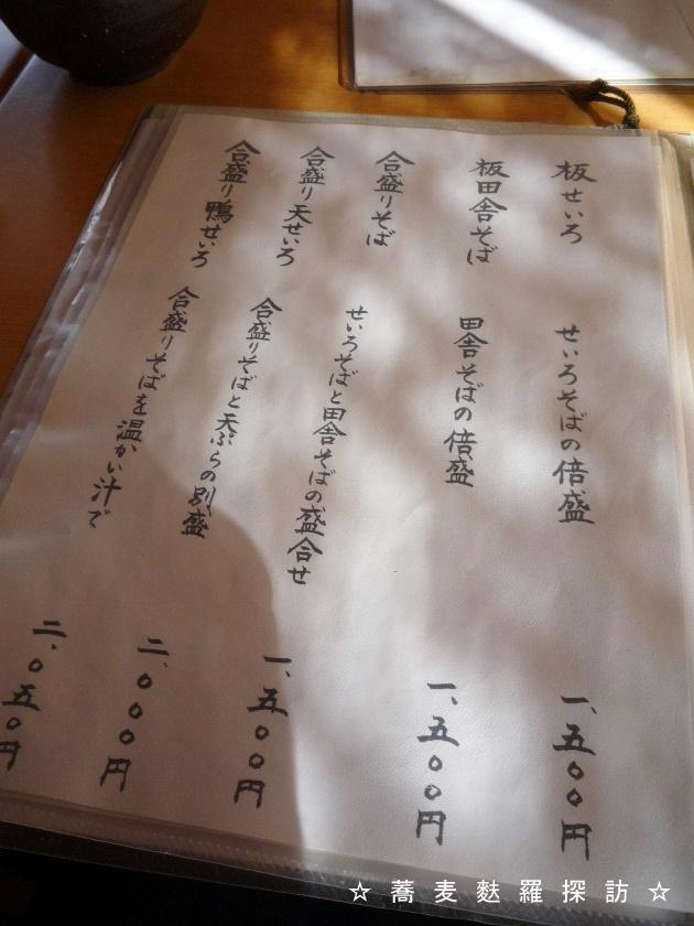 3.掛川市 蕎菜 まさ吉 (品書3)