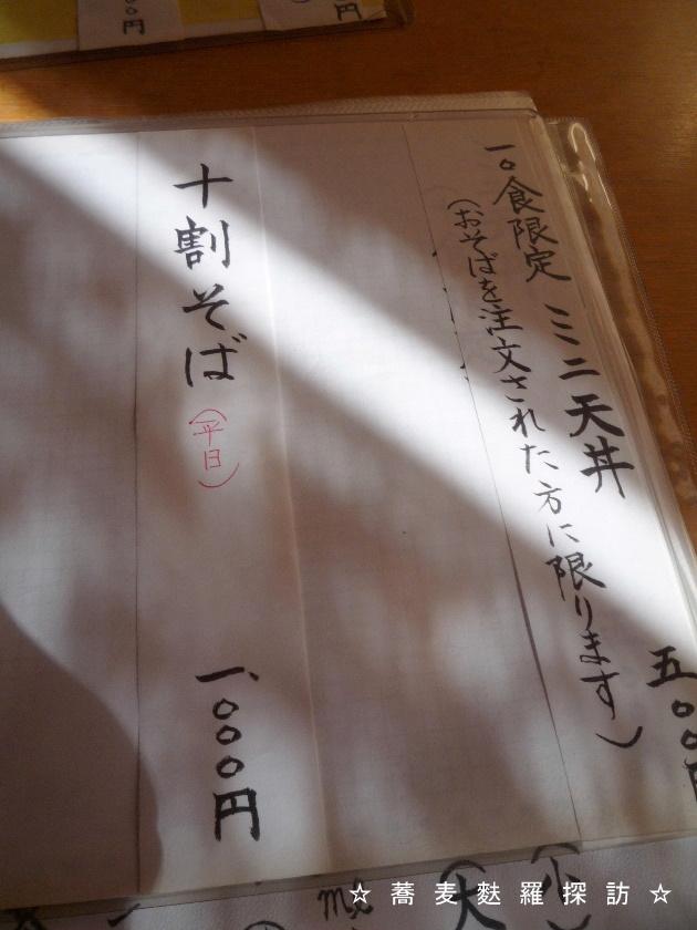 3.掛川市 蕎菜 まさ吉 (品書8)