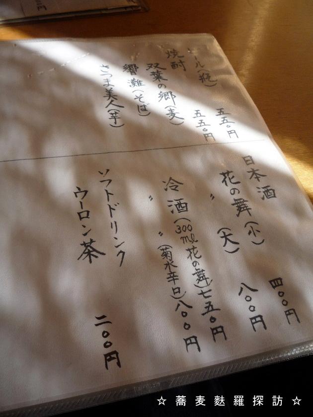 3.掛川市 蕎菜 まさ吉 (品書7)