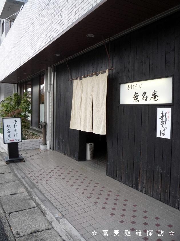 1.流山 無名庵 (店構え)