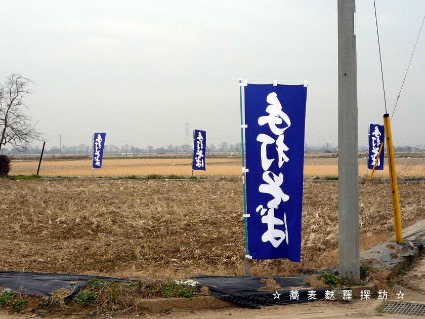 鴻巣市 手打そば ごうじんち (店舗周辺風景)