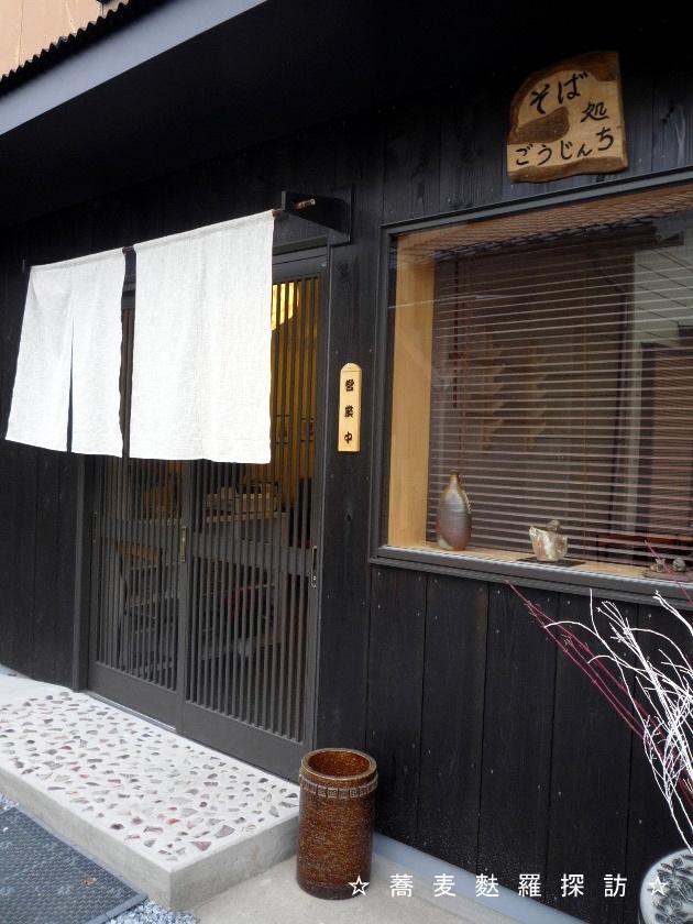 鴻巣市 手打そば ごうじんち (店構え1)
