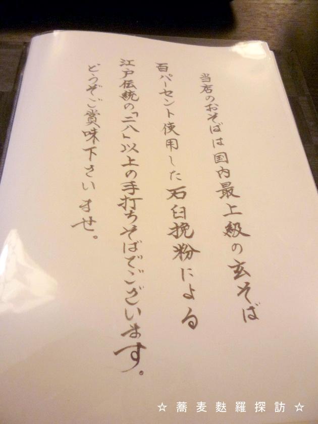 鴻巣市 手打そば ごうじんち (おしながき3)