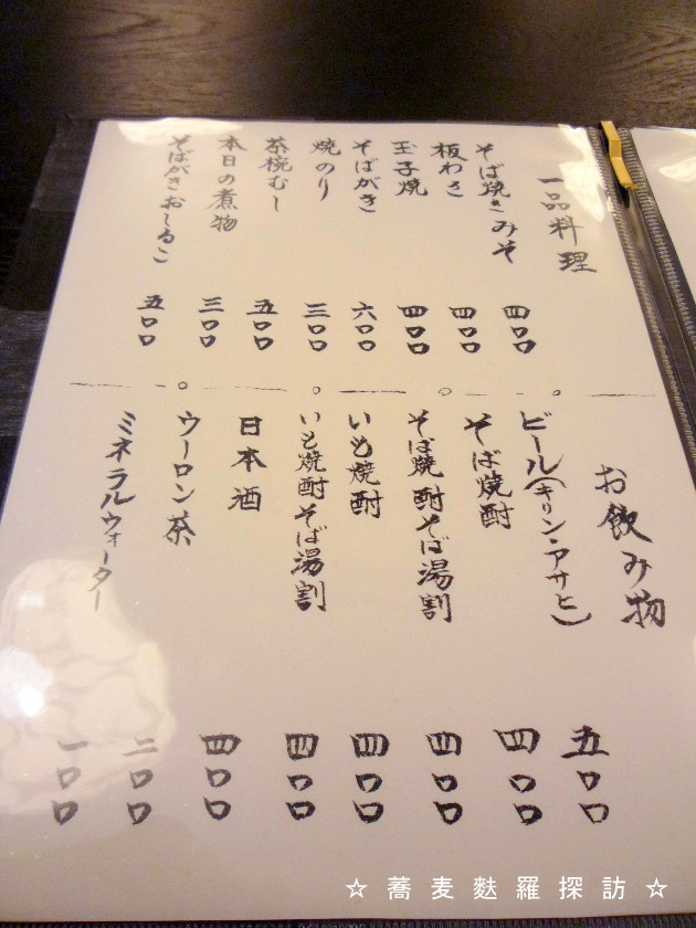 鴻巣市 手打そば ごうじんち (おしながき2)
