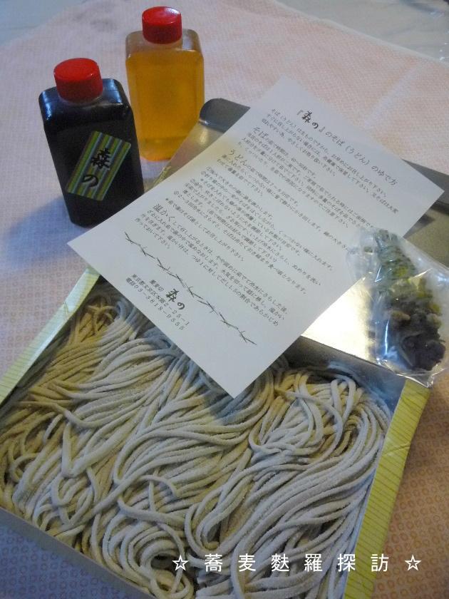 蕎麦切 森の(年越し蕎麦1)
