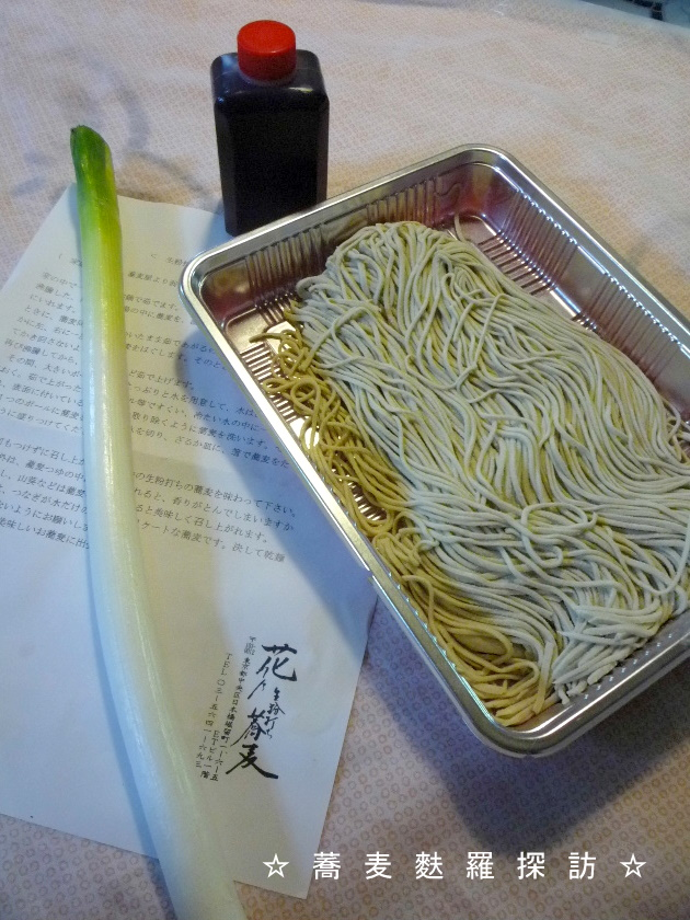 生粉打ち 花乃蕎麦(年越し蕎麦1)