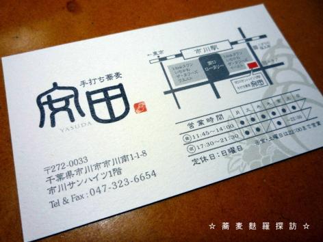 市川市 手打ち蕎麦 安田(ショップカード・裏)