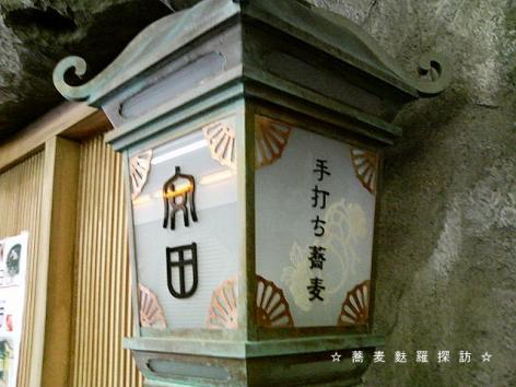 手打ち蕎麦 安田 (2010.4.6 OPEN)3