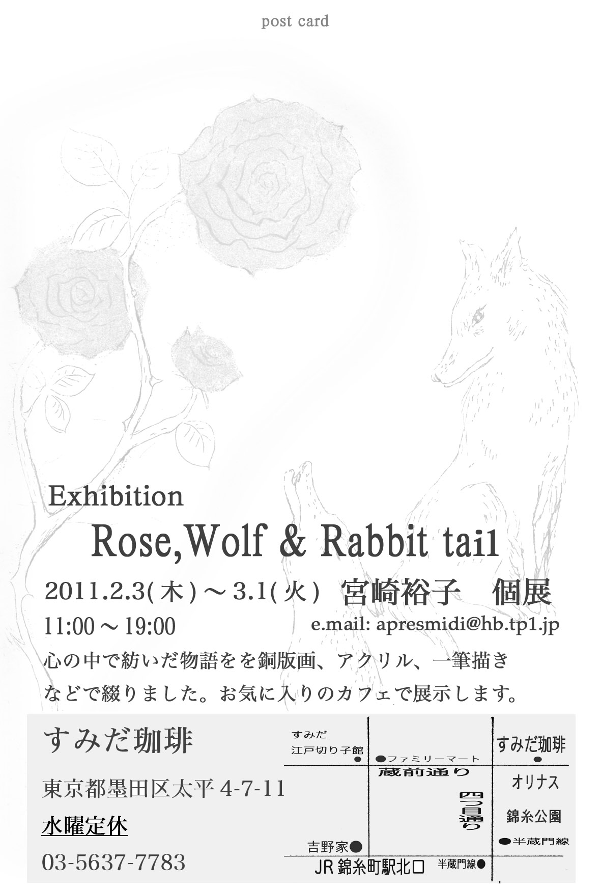 rose.wolf裏
