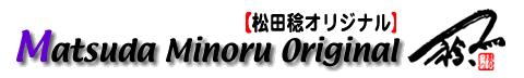 松田オリジ