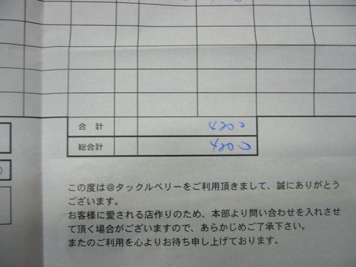 P1020308.jpg