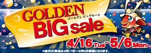 golden_bigsale1.jpg