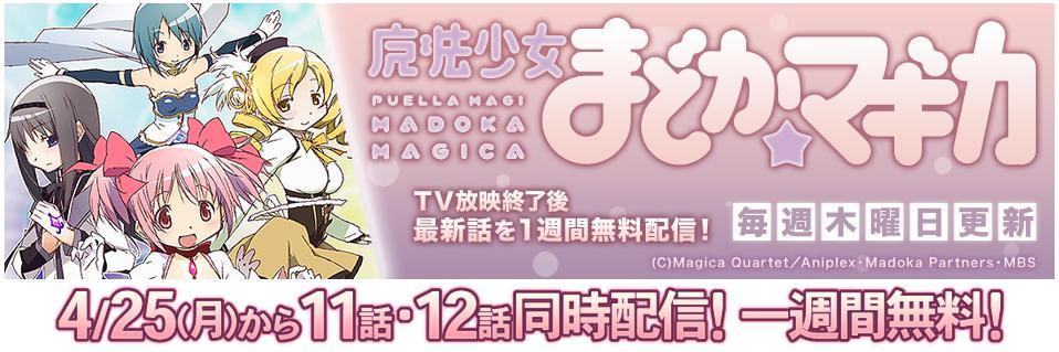 魔法少女まどか☆マギカチャンネル - ニコニコチャンネル_1302603220816