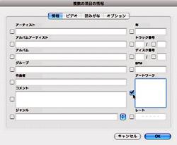 iTunes_tips