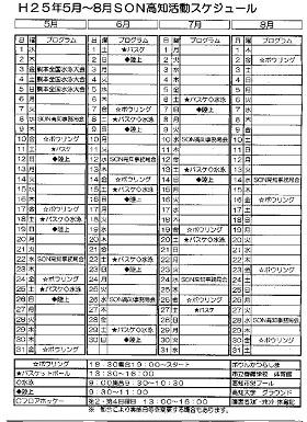 スケジュール5~9