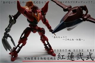 ROBOT魂 紅蓮弐式