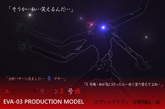 ROBOT魂 エヴァンゲリオン3号機