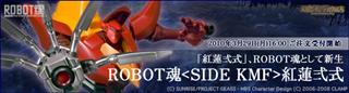 ROBOT魂 紅蓮弐式 バナー