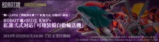 紅蓮弐式 可翔装備自動輸送機 バナー