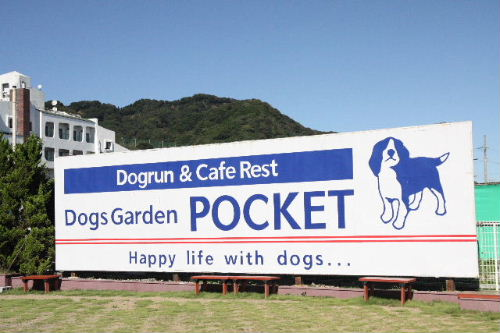Dog Garden POCKETさん♪