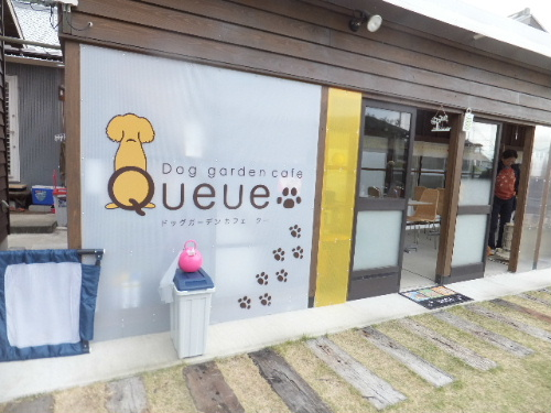 Dog garden cafe Queueさん