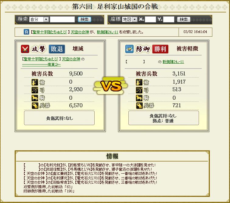 0304doumei.png