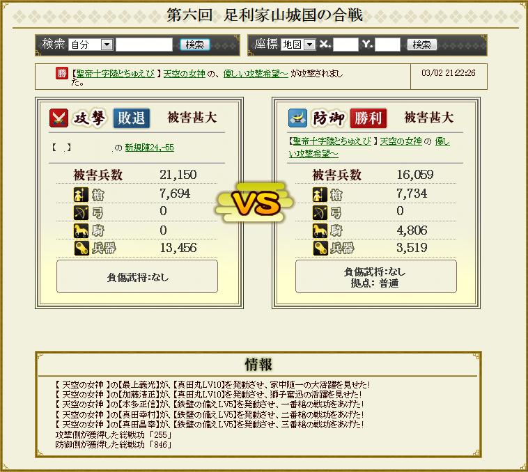 0304doumei3.png