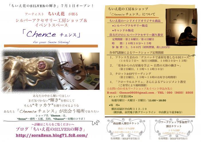 ショップ&ワークショップ案内チラシjpg(最終版)_convert_20111023120829