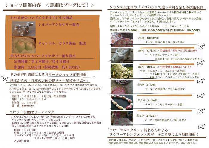 ショップ&ワークショップ案内チラシ2ページ目jpg(最終版)_convert_20111024091114