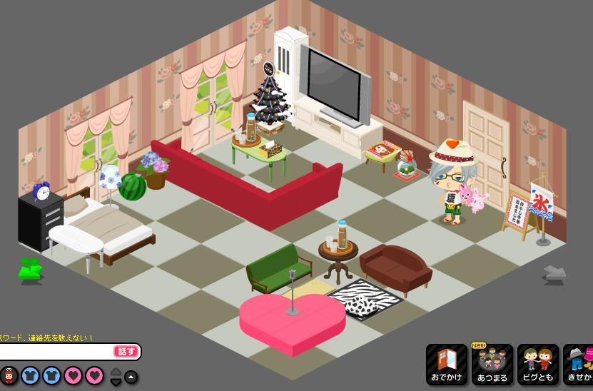 ピグ 新しい部屋