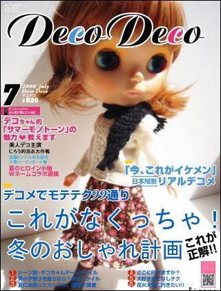 decojiro-20101004-193518.jpg