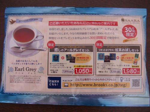 12.03.21.紅茶