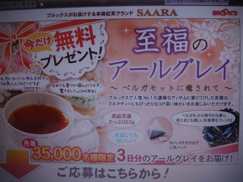 12.03.21.紅茶3