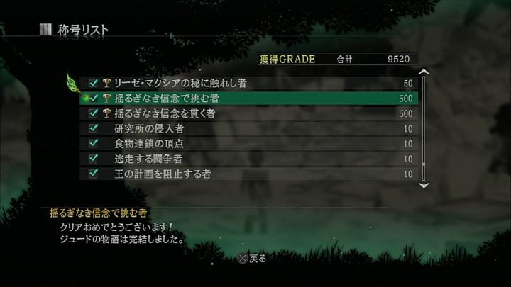 2011.09.25 TOX ジュード編クリア