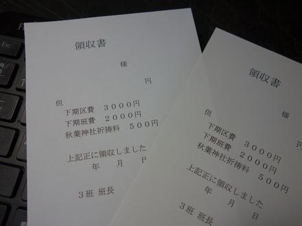 ryousyuusyo1111.jpg