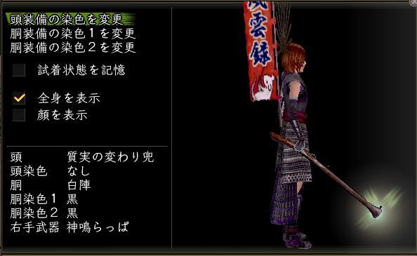 20100402_神鳴らっぱ