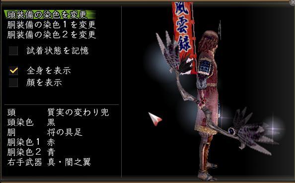 20100402_真闇之翼
