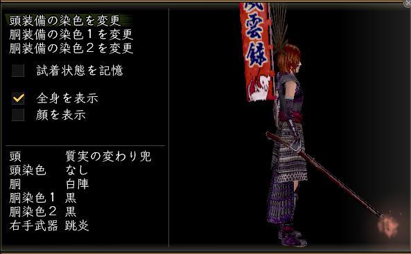 20100402_跳炎