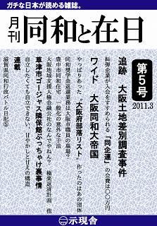 s-dowatozainichi5.jpg