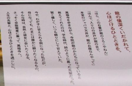 京阪の車内広告_H26.06.07撮影