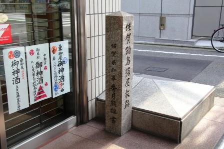 佐賀鍋島藩屋敷跡_H26.07.16撮影