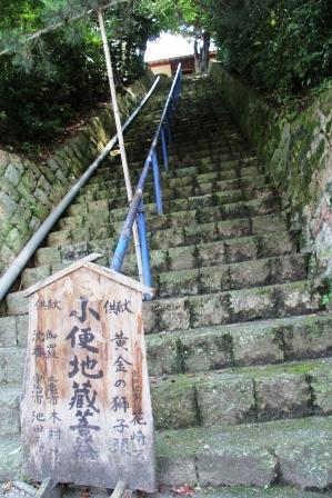獅子林院の石段_H26.07.15撮影