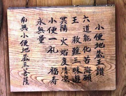 小便地蔵王讃_H26.07.15撮影